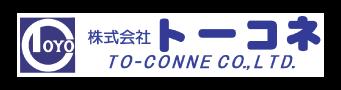 株式会社トーコネ