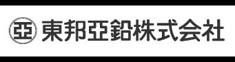 東邦亜鉛株式会社